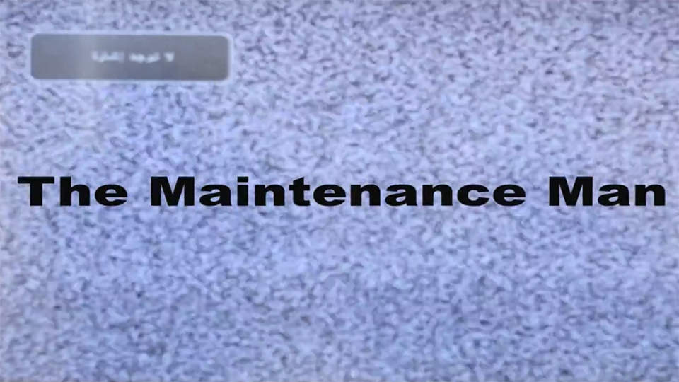 The Maintenance Man (2016)